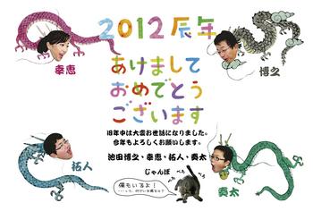 池田家2012年賀状-02.jpg